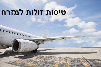 טיסות זולות למזרח הרחוק