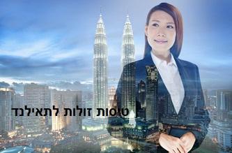 טיסות זולות לתאילנד