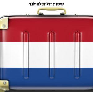 טיסות זולות להולנד
