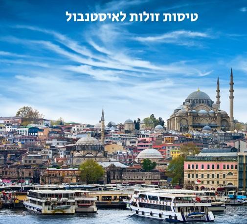טיסות זולות לאיסטנבול
